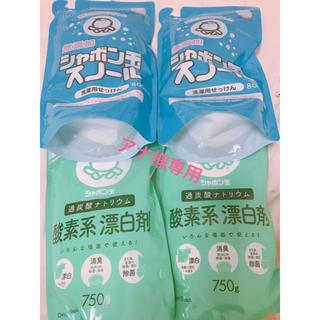 シャボンダマセッケン(シャボン玉石けん)のシャボン玉 洗剤、漂白剤(洗剤/柔軟剤)