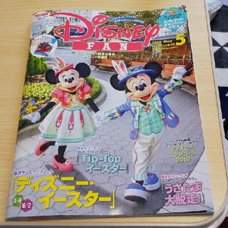 ディズニー(Disney)のディズニーFAN 2019年5月号(アート/エンタメ/ホビー)