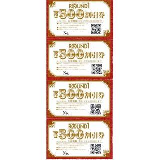ラウンドワン株主優待券 500円割引券4枚 2019年6月30日期限  (ボウリング場)