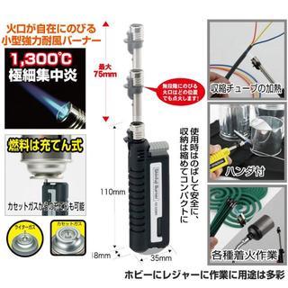 シンフジパートナー(新富士バーナー)の【新品】新富士スライドガストーチST-520BK 便利なポケットサイズバーナー(その他)