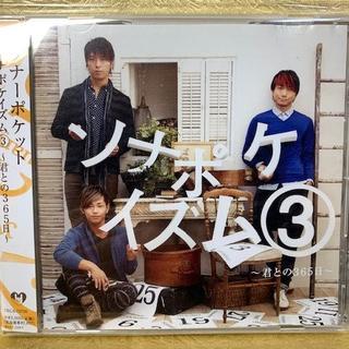 Sonar Pocket / ソナポケイズム3 ~君との365日~(ポップス/ロック(邦楽))