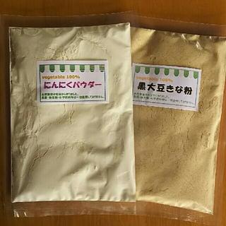無農薬 にんにくパウダー 黒大豆きな粉 自然栽培(米/穀物)