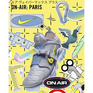 ナイキ(NIKE)のNIKE AIR VAPORMAX PLUS ON-AIR PARIS 26.5(スニーカー)
