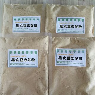 無農薬 黒大豆きな粉 80g×2個 自然栽培(米/穀物)
