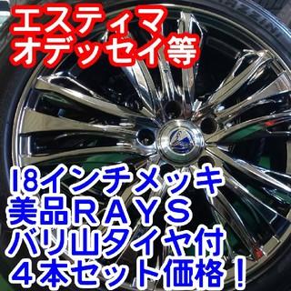 ほびと様専用 美品!RAYS 18インチ7J48×バリ山タイヤ225/45R18(タイヤ・ホイールセット)