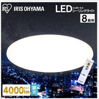 アイリスオーヤマ - シーリングライト 調光可能 8畳用 アイリスオーヤマ