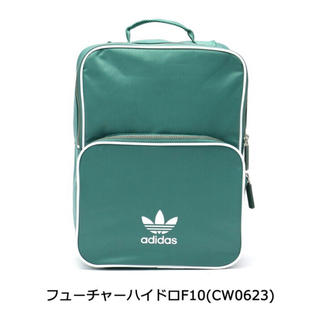 アディダス(adidas)のadidas originals ★バックパック★グリーン(リュック/バックパック)
