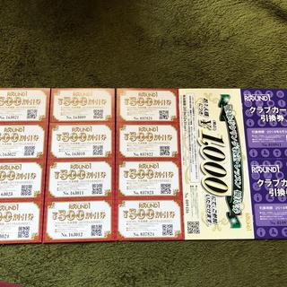 ラウンドワン株主優待券 6000円分(ボウリング場)