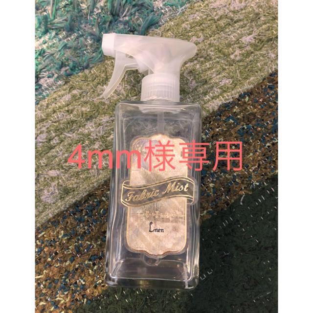 SABON(サボン)の【4mm様専用】SABON Fabric Mist  ファブリックミスト リネン コスメ/美容のリラクゼーション(アロマグッズ)の商品写真