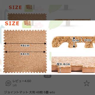 コルクマット 6畳(フロアマット)
