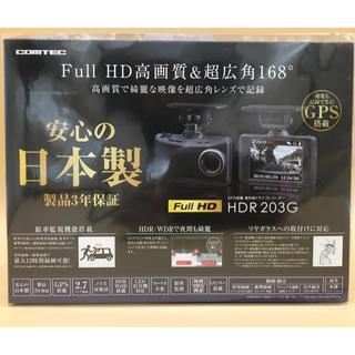 HDR203G ドライブレコーダー コムテック(セキュリティ)