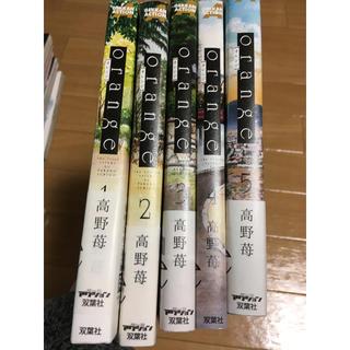 オレンジ 漫画 高野苺さん作(全巻セット)