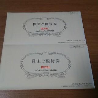 最新ロイヤルホールディングス株主ご優待券24000円分 クリックポスト送料無料(レストラン/食事券)