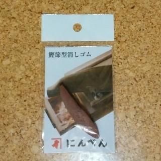 にんべん 鰹節型の消しゴム(消しゴム/修正テープ)