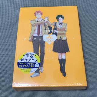 特装版 ヲタクに恋は難しい7巻(その他)