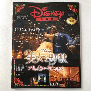 ディズニー(Disney)のディズニーファン 美女と野獣(アート/エンタメ/ホビー)
