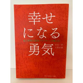 ダイヤモンドシャ(ダイヤモンド社)の「幸せになる勇気」 岸見一郎 / 古賀史健(ノンフィクション/教養)