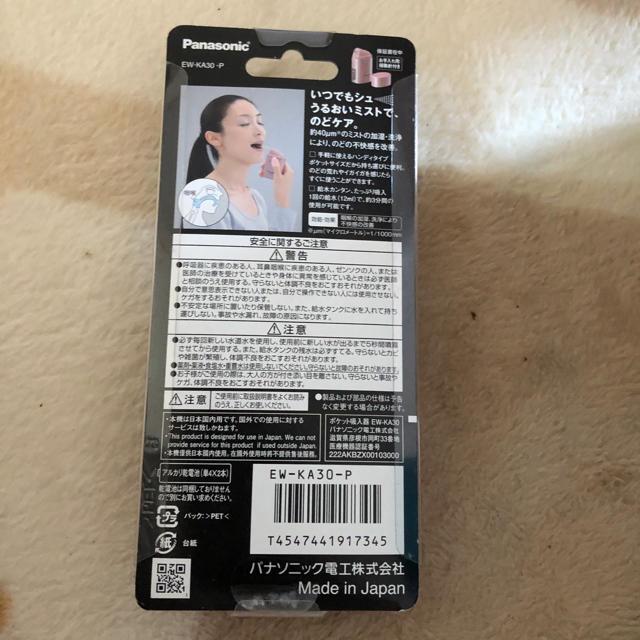 Panasonic(パナソニック)のポケット吸入器 新品 スマホ/家電/カメラの生活家電(加湿器/除湿機)の商品写真