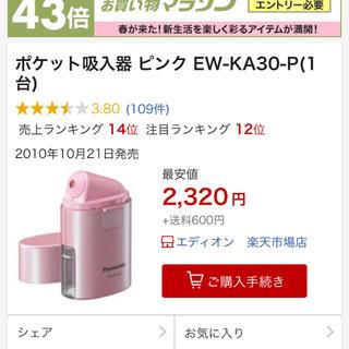 パナソニック(Panasonic)のポケット吸入器 新品(加湿器/除湿機)