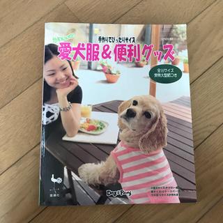 犬 ハンドメイド(ペット服/アクセサリー)
