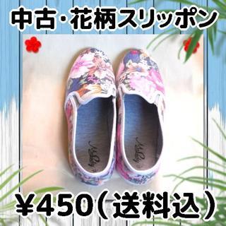 中古【花柄スリッポン】26.0cm?送料込(スリッポン/モカシン)