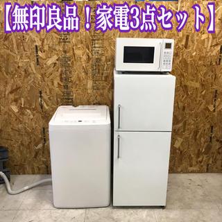 ムジルシリョウヒン(MUJI (無印良品))の地域限定送料無料!無印良品 家電3点セット 一人暮らし 冷蔵庫 洗濯機 レンジ(冷蔵庫)
