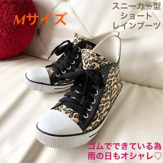 シューズ型 レインショートブーツ 長靴 レオパード柄 スニーカーデザイン(レインブーツ/長靴)