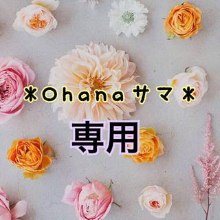 シャネル(CHANEL)の*ohanaサマ専用*(その他)