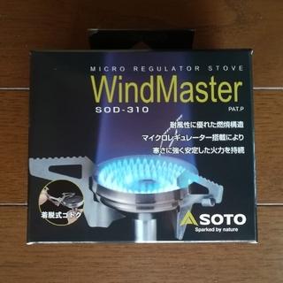 シンフジパートナー(新富士バーナー)の新品 SOTO マイクロレギュレーターストーブ ウインドマスター SOD-310(ストーブ/コンロ)