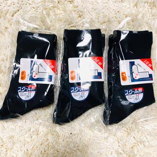 ナイガイ(NAIGAI)の日本製スクール用靴下 6足セット 19〜20cm ネイビー 直角ヒール(靴下/タイツ)