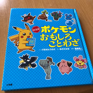 ポケモン(ポケモン)のポケモンおもしろことわざ(絵本/児童書)