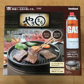 イワタニ(Iwatani)の焼肉グリル やきまる (調理機器)