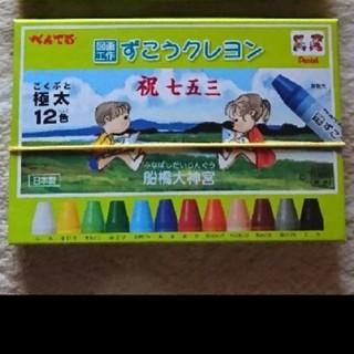 tik様 専用 未使用 ぺんてるクレヨン 12色 (クレヨン/パステル )