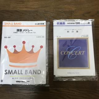 吹奏楽楽譜 演歌メドレーと剣の舞(その他)