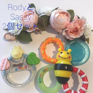 ロディ(Rody)の♡RodyとSassy歯固めおもちゃ2個セット♡(がらがら/ラトル)