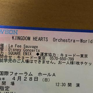 キングダムハーツ オーケストラ コンサート 2019 4/28昼 1名分(その他)