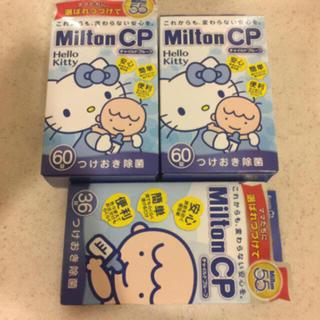 ミルトン(哺乳ビン用消毒/衛生ケース)
