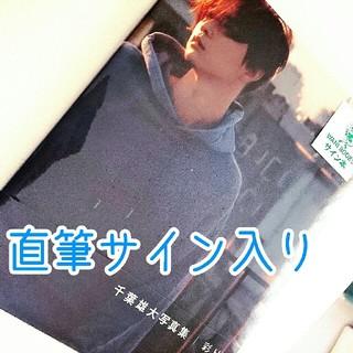 ワニブックス - 千葉雄大 直筆サイン入り 写真集「彩り」