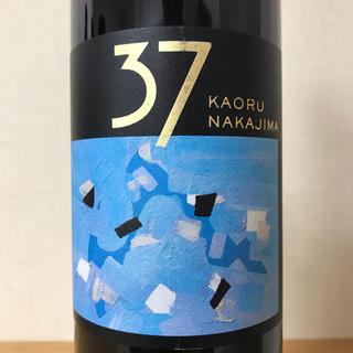 トスカーナ最高のぶどう畑から作られたワイン! KAORU NAKAJIMA 37(ワイン)