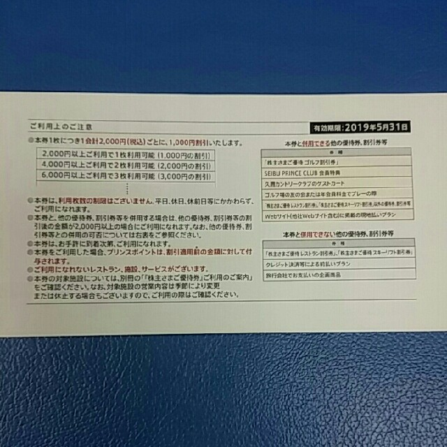 Prince(プリンス)の即日発送可能※条件あり🔷5枚特価🔷西武株主さま共通割引券 チケットの優待券/割引券(その他)の商品写真