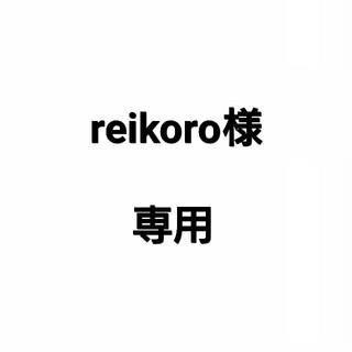 reikoro様専用 ニットベスト(ベスト)