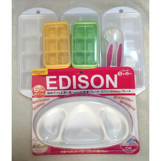 アカチャンホンポ(アカチャンホンポ)のエジソンのお食事グッズ&離乳食ストッカー(離乳食器セット)
