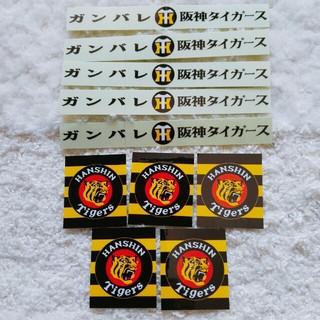 ハンシンタイガース(阪神タイガース)の阪神タイガース ステッカー(応援グッズ)
