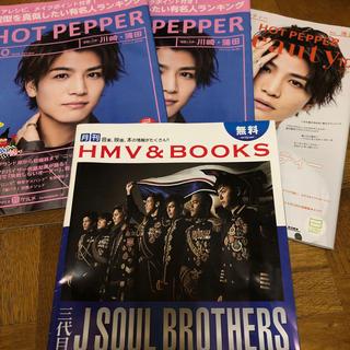 サンダイメジェイソウルブラザーズ(三代目 J Soul Brothers)の岩ちゃん冊子(その他)
