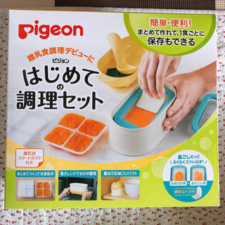 ピジョン(Pigeon)のピジョン離乳食調理セット(離乳食調理器具)