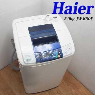 送料込 コンパクトタイプ洗濯機 5.0kg DS09(洗濯機)