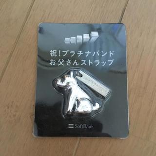 ソフトバンク(Softbank)の祝プラチナバンドお父さんストラップ(ストラップ/イヤホンジャック)
