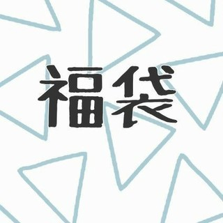 ソフト福袋(家庭用ゲームソフト)