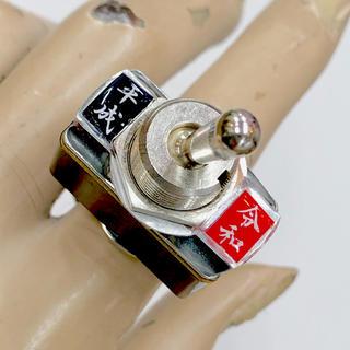 平成→令和切り替えスイッチリング(リング(指輪))