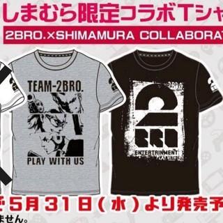 シマムラ(しまむら)の2BRO. 限定コラボTシャツ✻LLサイズ タグ付き新品未使用✻(Tシャツ/カットソー(半袖/袖なし))